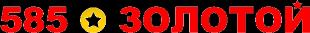 Ювелирный магазин 585 Золотой