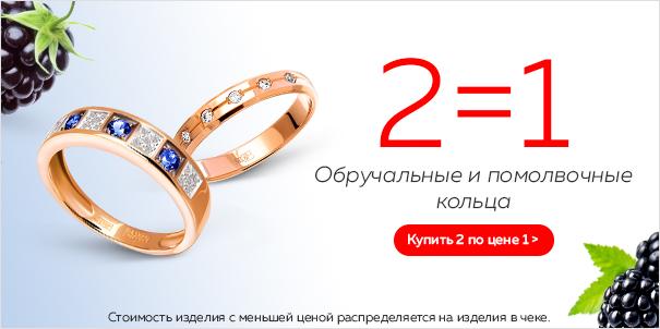 5. 2=1. Два кольца по цене одного