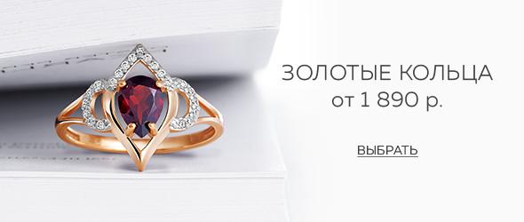 2. Золотые кольца