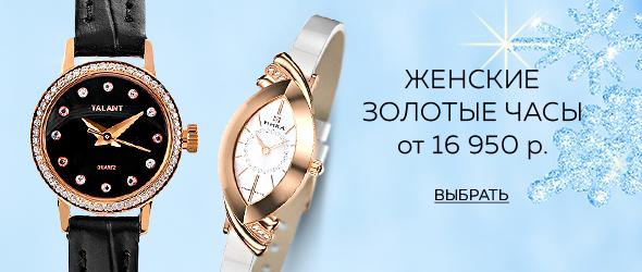 Женские золотые часы от 16 950 р.