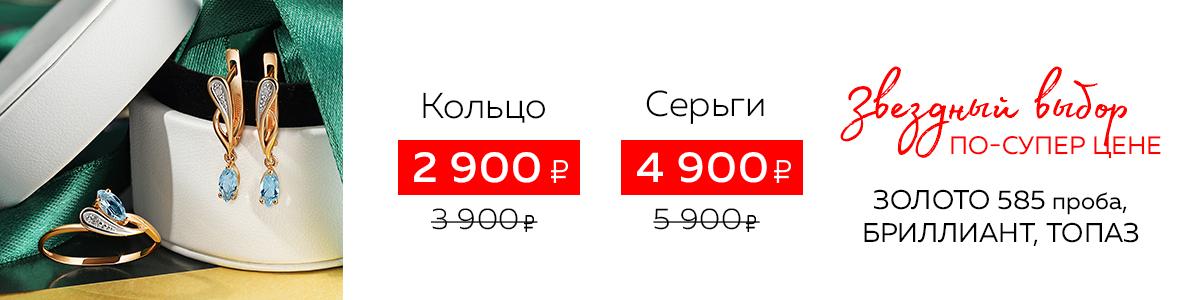 Эксклюзивные драгоценности с выгодой 1000 рублей!